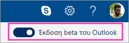 Ένα στιγμιότυπο οθόνης από το στοιχείο εναλλαγής beta του Outlook