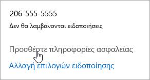 Στιγμιότυπο οθόνης του κουμπιού προσθήκης ασφαλείας πληροφοριών.