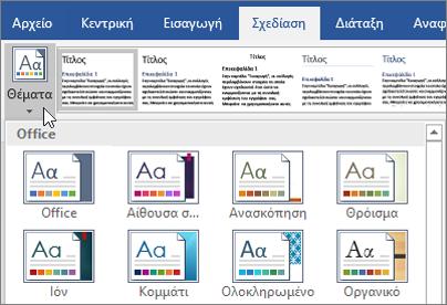 Θέματα του Office 365 Word