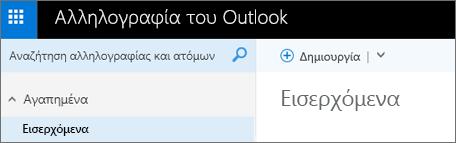 Αυτή είναι η εμφάνιση της νέας κορδέλας του Outlook.com