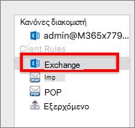Κανόνες προγράμματος-πελάτη Exchange