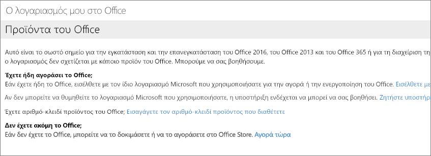 """Η σελίδα που εμφανίζεται εάν συνδεθήκατε στη σελίδα """"Ο λογαριασμός μου στο Office"""" χρησιμοποιώντας λάθος διεύθυνση ηλεκτρονικού ταχυδρομείου και κωδικό πρόσβασης"""