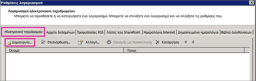 """Στιγμιότυπο οθόνης της καρτέλας ηλεκτρονικού ταχυδρομείου στο παράθυρο διαλόγου """"Ρυθμίσεις λογαριασμού""""."""