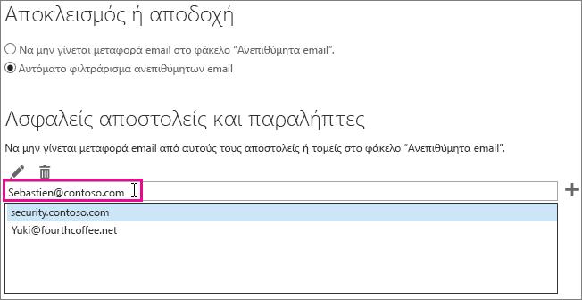 Προσθήκη ασφαλούς αποστολέα στο Outlook Web App