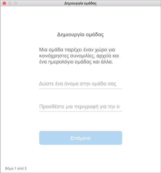 Εμφανίζει το περιβάλλον εργασίας χρήστη δημιουργίας ομάδας σε Mac