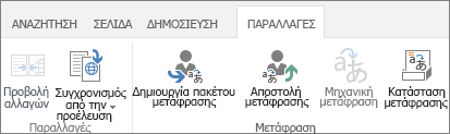 Στιγμιότυπο οθόνης της καρτέλας παραλλαγών από την τοποθεσία προορισμού. Η καρτέλα περιλαμβάνει δύο ομάδες, την παραλλαγή και τη μετάφραση