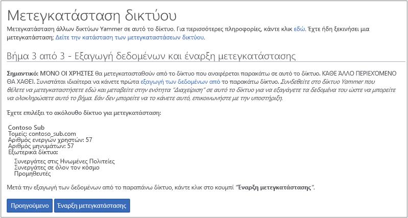 """Στιγμιότυπο οθόνης για το """"Βήμα 3 από 3 - Εξαγωγή δεδομένων και Έναρξη μετεγκατάστασης"""""""