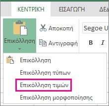 """Εντολή """"Επικόλληση"""" που εμφανίζει την επιλογή """"Επικόλληση τιμών"""" στο Excel Web App"""