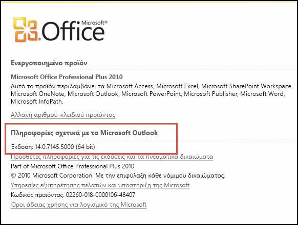 """Στιγμιότυπο οθόνης της σελίδας όπου μπορείτε να ελέγξετε την έκδοση του Outlook 2010, στην περιοχή """"Πληροφορίες για την εφαρμογή Microsoft Outlook"""""""