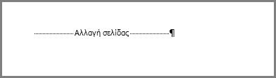 Μια αλλαγή σελίδας στο κάτω μέρος μιας σελίδας στο Word