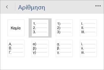 """Στιγμιότυπο οθόνης του μενού """"Αρίθμηση"""" στο Word Mobile με επιλεγμένο ένα στυλ αρίθμησης."""