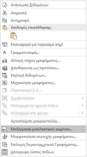 """Μενού """"Επεξεργασία εναλλακτικού κειμένου"""" του Excel Win32 για συγκεντρωτικά γραφήματα"""
