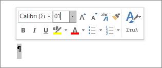Ορισμός μεγέθους γραμματοσειράς σε 1
