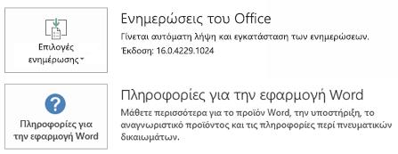 """Εάν η εγκατάσταση του Office έχει πραγματοποιηθεί χρησιμοποιώντας την τεχνολογία """"Χρήση με ένα κλικ"""", οι πληροφορίες εφαρμογής και ενημέρωσης εμφανίζονται με αυτόν τον τρόπο."""