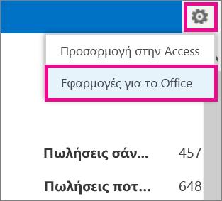 """Εντολή """"Εφαρμογές για το Office"""" στο μενού """"Ρυθμίσεις"""""""