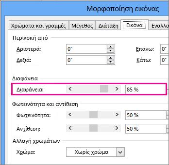 """Στιγμιότυπο οθόνης από το παράθυρο διαλόγου """"Μορφοποίηση εικόνας"""" στον Publisher."""