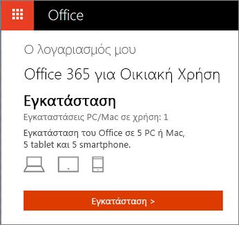 """Σελίδα """"Οι λογαριασμοί μου"""" στο Office Store που εμφανίζει το κουμπί """"Εγκατάσταση"""""""