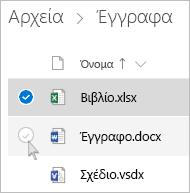 Στιγμιότυπο οθόνης από την επιλογή ενός αρχείου του OneDrive σε προβολή λίστας