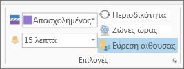 """Κουμπί """"Εύρεση αίθουσας"""" στο Outlook 2013"""