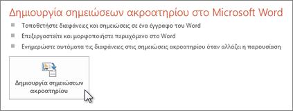 Δημιουργία σημειώσεων ακροατηρίου στο Word
