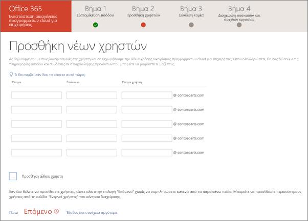 Στιγμιότυπο οθόνης δύο νέων χρηστών που προστίθενται στον Οδηγό εγκατάστασης