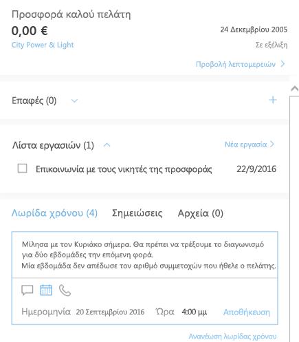 Προσθήκη νέας δραστηριότητας στη Διαχείριση πελατών του Outlook