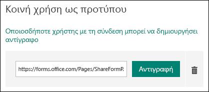 Μια σύνδεση URL προτύπου φόρμας δίπλα σε ένα κουμπιά αντιγραφής και διαγραφή.