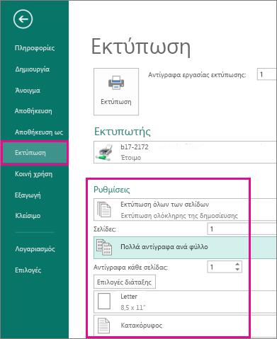 """Κάντε κλικ στις επιλογές """"Αρχείο"""", """"Εκτύπωση"""", για να προβάλετε τις ρυθμίσεις για εκτύπωση στον Publisher 2013"""