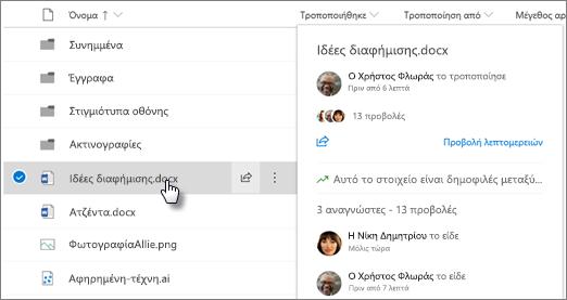Στιγμιότυπο οθόνης της κάρτας κατάδειξης αρχείου που εμφανίζεται όταν τοποθετείτε το δείκτη του ποντικιού σε ένα αρχείο στο OneDrive ή στο SharePoint