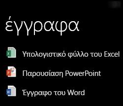 Τα έγγραφα επιφάνειας εργασίας εμφανίζονται στο Windows Phone όταν εκτελείται το Office Remote