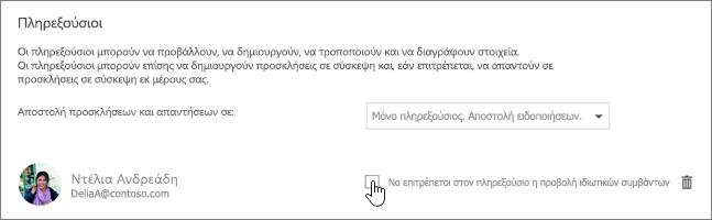 """Στιγμιότυπο οθόνης του πλαισίου ελέγχου """"Να επιτρέπεται η προβολή ιδιωτικών συμβάντων στον πληρεξούσιο""""."""