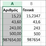 """δείγμα του τρόπου με τον οποίο οι αριθμοί εμφανίζονται με διαφορετικές μορφές, όπως στις μορφές """"Αριθμός"""" και """"Γενική""""."""