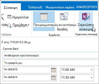"""Στιγμιότυπο οθόνης του κουμπιού """"Σημειώσεις σύσκεψης του OneNote"""" στο Outlook."""