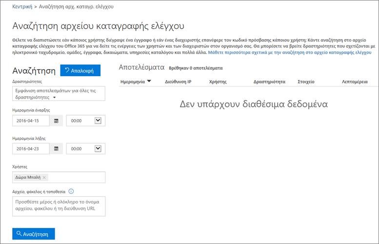 Αναφορά δραστηριότητας του Office 365 που εμφανίζει τη δραστηριότητα για έναν extranet συνεργάτη