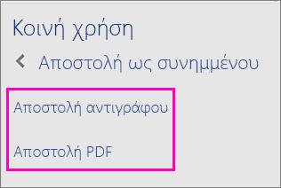 """Εικόνα των δύο επιλογών στο παράθυρο """"Κοινή χρήση"""" για την αποστολή μέσω ηλεκτρονικού ταχυδρομείου ενός εγγράφου ως αντίγραφο ή ως PDF"""