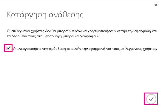 Εμφανίζει το παράθυρο διαλόγου του Azure AD με το πλαίσιο ελέγχου που πρέπει να επιλέξετε, αν θέλετε να καταργήσετε την πρόσβαση στην υπηρεσία αξιοπιστίας για αυτόν το χρήστη. Στη συνέχεια, επιλέξτε το εικονίδιο στην κάτω δεξιά γωνία για να ολοκληρωθεί η διαδικασία.