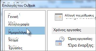 """Στις """"Επιλογές του Outlook"""", κάντε κλικ στην επιλογή """"Ημερολόγιο""""."""