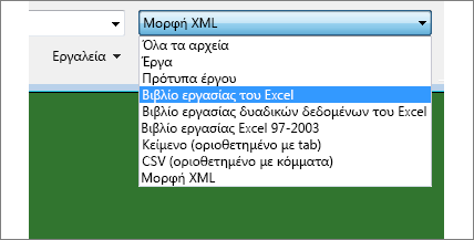 Επιλογή βιβλίου εργασίας του Excel για το άνοιγμα για δεδομένα