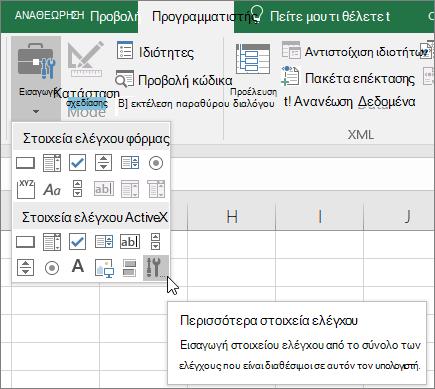 Στοιχεία ελέγχου ActiveX στην κορδέλα