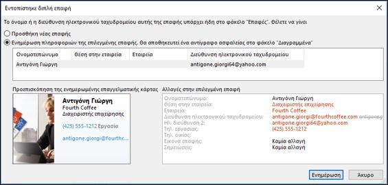 Εάν έχετε μια διπλότυπη επαφή, το Outlook σας ρωτά εάν θέλετε να ενημερώσετε.