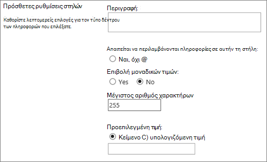 Επιλογές για μία μόνο γραμμή της στήλης κειμένου