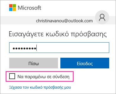 """Ένα στιγμιότυπο οθόνης από το πλαίσιο ελέγχου """"Να παραμένω σε σύνδεση"""" στη σελίδα εισόδου του Outlook.com"""
