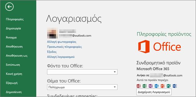 Ο λογαριασμός Microsoft που σχετίζεται με το Office εμφανίζεται στο παράθυρο λογαριασμού μιας εφαρμογής του Office