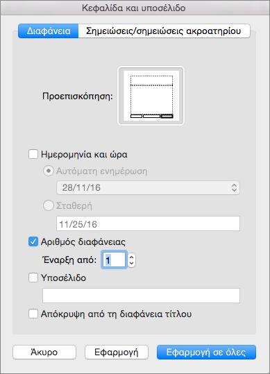 Εμφανίζει το παράθυρο διαλόγου κεφαλίδα και υποσέλιδο στο PowerPoint 2016 για Mac