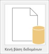 Εικονίδιο του μια κενή βάση δεδομένων