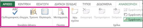 Ορθογραφικός έλεγχος, θησαυρός και επιλογές μετάφρασης