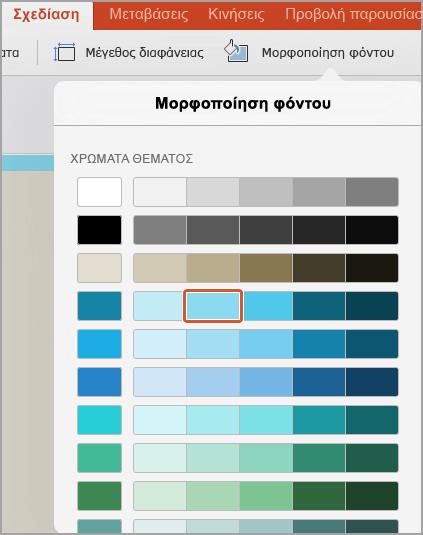 Χρώματα φόντου