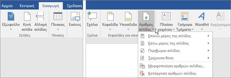 """Για να προσθέσετε αριθμούς σελίδας, επιλέξτε την καρτέλα """"Εισαγωγή"""" και, στη συνέχεια, επιλέξτε """"Αριθμός σελίδας""""."""