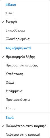 Επιλογή του τρόπου φιλτραρίσματος, ταξινόμησης και κατάταξης των εργασιών στη λίστα εργασιών του Outlook.com