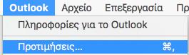 Προτιμήσεις του Outlook που εμφανίζει